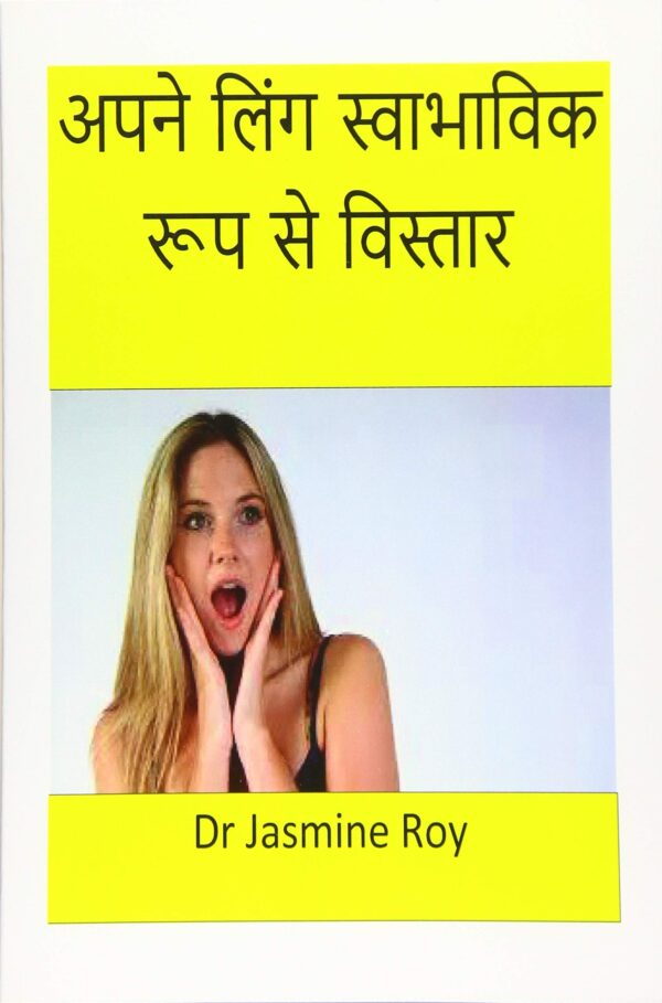 Enlarge Your Penis Naturally: Hindi Version (Hindi)